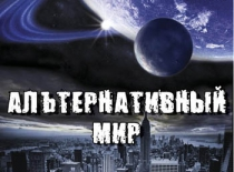 Альтернативный мир vol.3