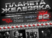 Планета Железяка vol.2