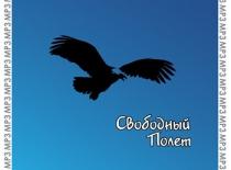 гр. Свободный Полет - МР3